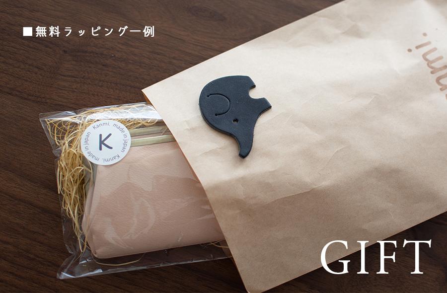 Kanmi.オリジナルギフトラッピング