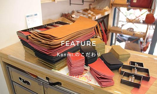 FEATURE Kanmi.のこだわり