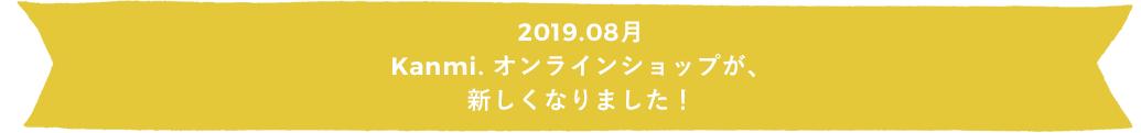 Kanmi.公式オンラインストアが新しくなりました