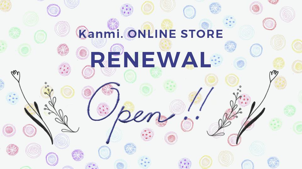 Kanmi.公式オンラインストアについて