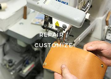 REPAIR /CUSTOMIZE 修理・カスタマイズについて