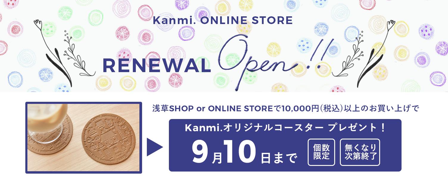 Kanmi.ONLINESTORE リニューアル記念