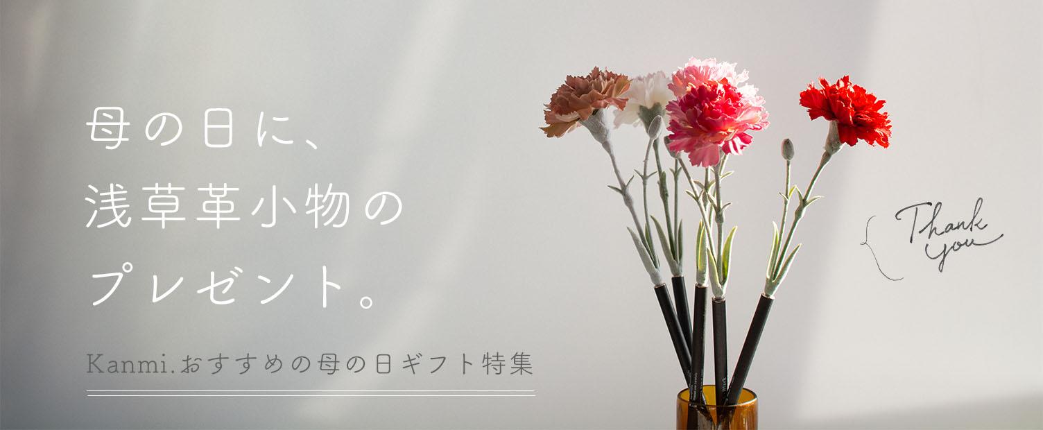 Kanmi.オススメ母の日ギフト特集