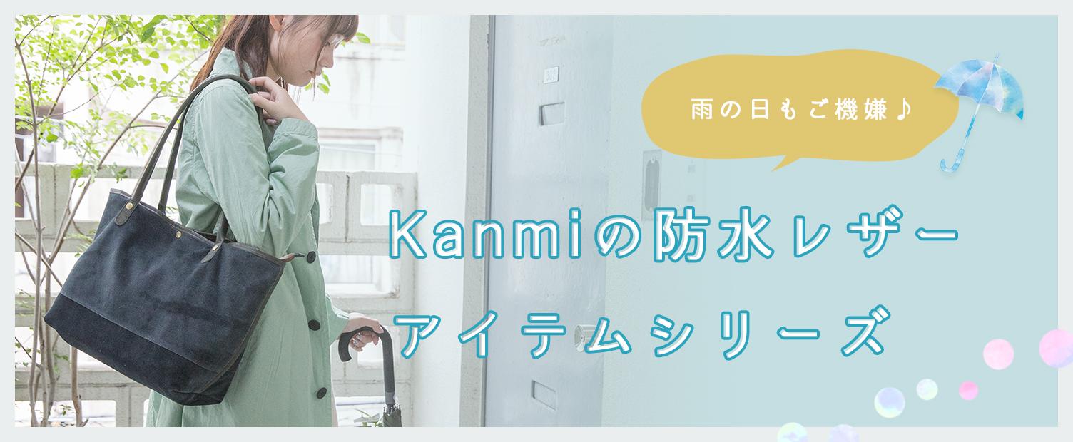Kanmiの防水レザーアイテム