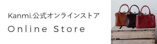 kanmi.公式オンラインストア