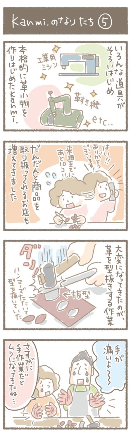 Kanmi.のなりたち⑤