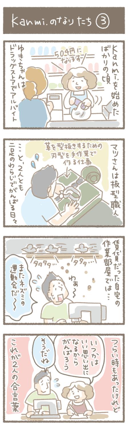 Kanmi.のなりたち③