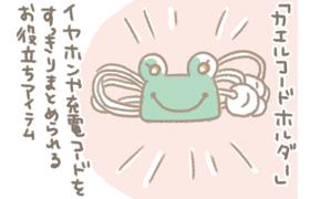 カエルコードホルダー