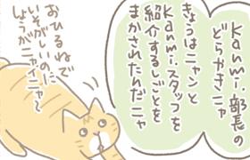 スタッフ紹介①ゆきちゃん