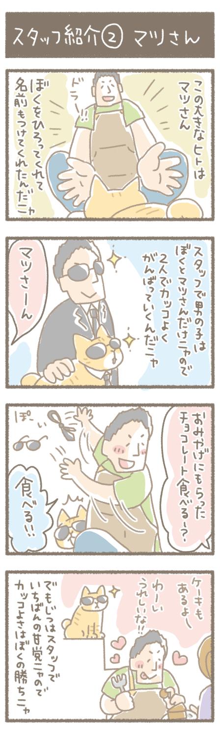 スタッフ紹介②マツさん