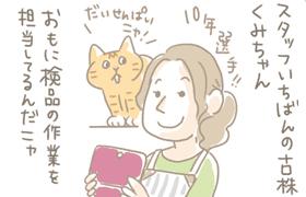 スタッフ紹介④くみちゃん