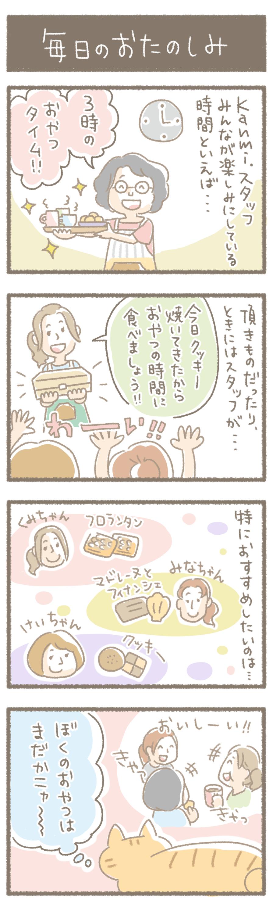 Kanmi.のある日①
