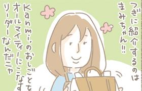 スタッフ紹介⑥まみちゃん