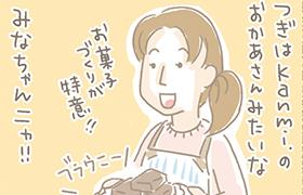 スタッフ紹介⑦みなちゃん