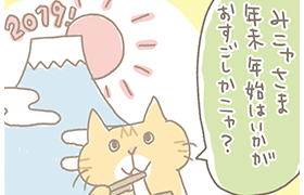 HAPPY NEW ニャー(YEAR)