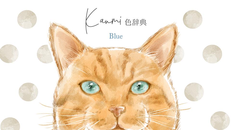 Kanmi.色辞典 p.01 【青 / BLUE】