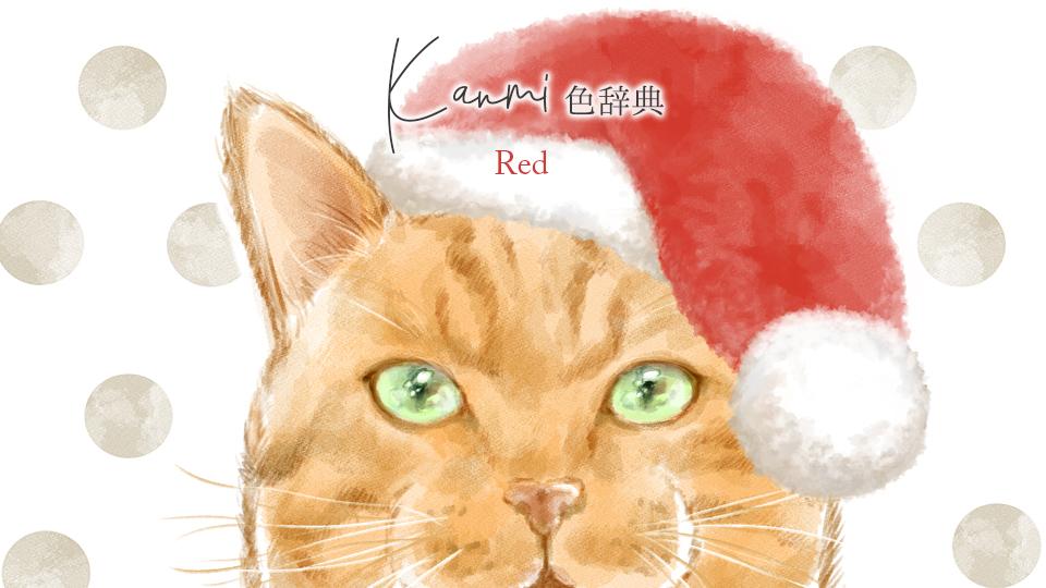 Kanmi.色辞典 赤/RED