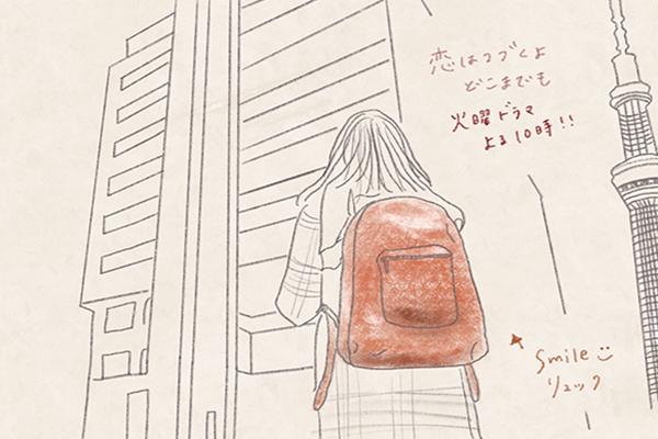 火曜ドラマ「 恋はつづくよどこまでも 」にKanmiの バッグ が登場しました